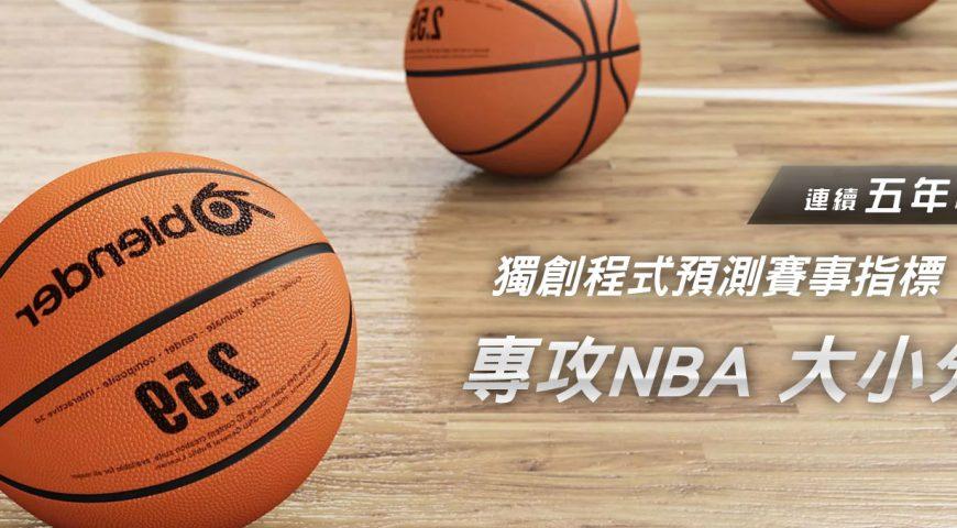 nba運彩投注-台灣運彩