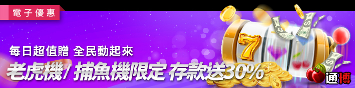 【通博娛樂城】老虎機與撲魚機存款30%
